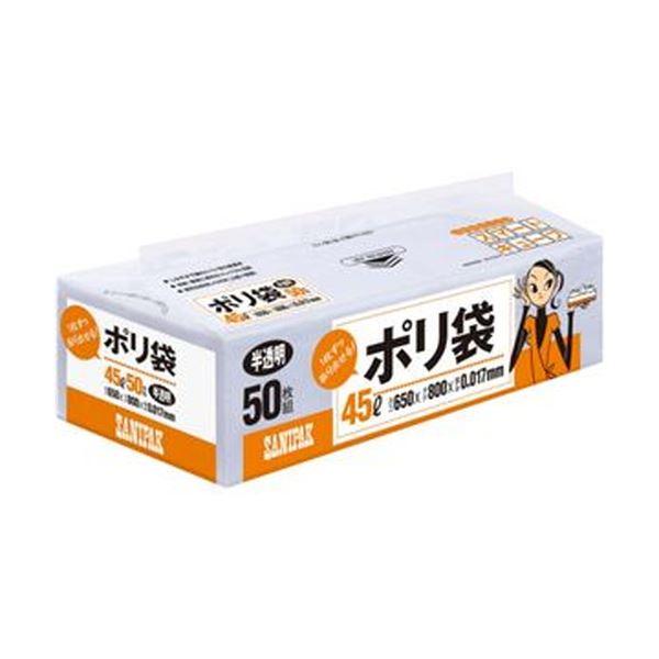 【送料無料】(まとめ)日本サニパック スマートキューブポリ袋 半透明 45L SC40 1パック(50枚)【×20セット】