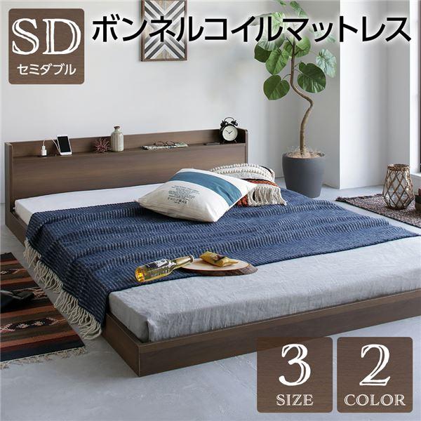 【送料無料】ベッド 低床 ロータイプ すのこ 木製 宮付き 棚付き コンセント付き シンプル モダン ヴィンテージ ブラウン セミダブル ボンネルコイルマットレス付き