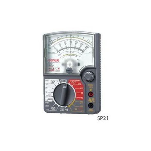 【送料無料】アナログテスター SP21/C