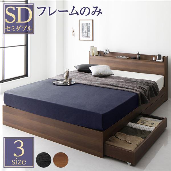【送料無料】ベッド 収納付き 引き出し付き 木製 棚付き 宮付き コンセント付き シンプル モダン ブラウン セミダブル ベッドフレームのみ