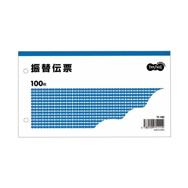 (まとめ)TANOSEE 振替伝票タテ106×ヨコ188mm 100枚 1セット(100冊)【×3セット】