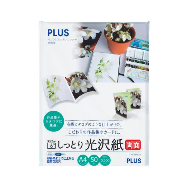 【送料無料】インクジェットプリンタ専用紙 しっとり光沢紙 両面印刷 A4 50枚入 【×10セット】