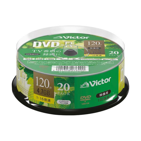 【送料無料】(まとめ)JVC 録画用DVD-R 120分1-16倍速 ホワイトワイドプリンタブル スピンドルケース VHR12JP20SJ1 1パック(20枚)【×5セット】