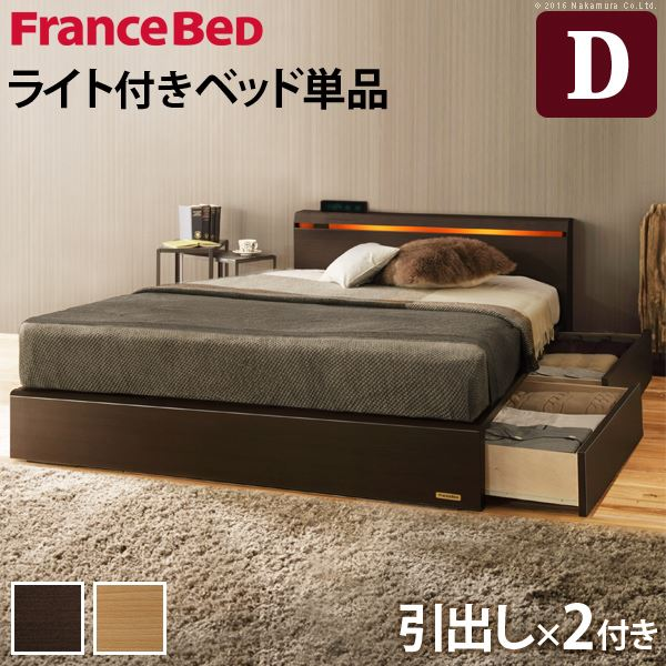 【送料無料】【フランスベッド】 照明付き 宮付き ベッド 引き出し付き ダブル ベッドフレームのみ 1口コンセント付 ブラウン 61400289【代引不可】
