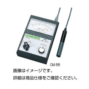 【送料無料】ECメーター(電気伝導度計) CM-55