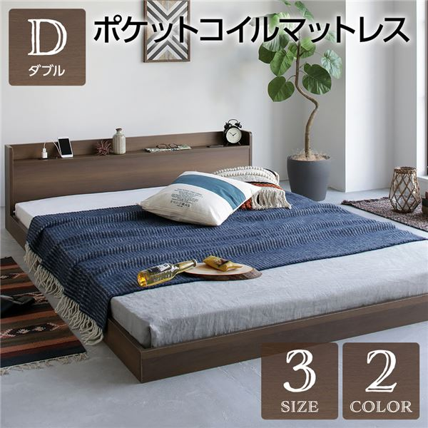 【送料無料】ベッド 低床 ロータイプ すのこ 木製 宮付き 棚付き コンセント付き シンプル モダン ヴィンテージ ブラウン ダブル ポケットコイルマットレス付き