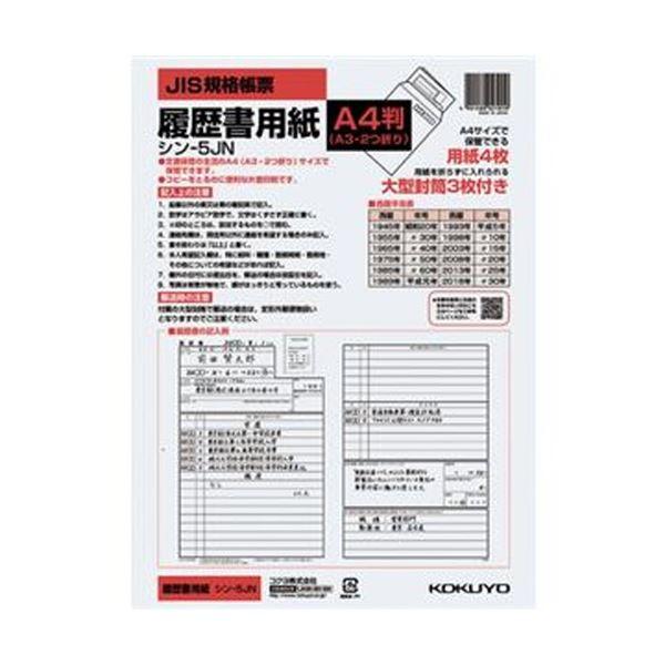 【送料無料】(まとめ)コクヨ 履歴書用紙(大型封筒3枚付)A4 シン-5JN 1セット(40枚:4枚×10パック)【×5セット】