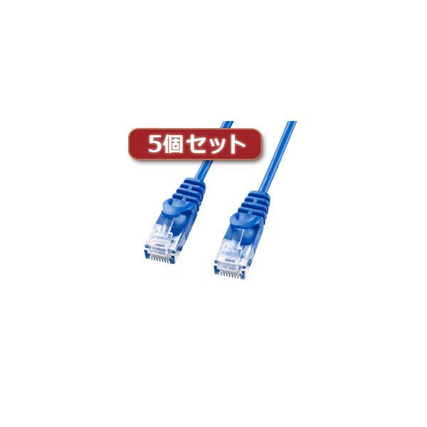 【送料無料】5個セット サンワサプライ カテゴリ6極細LANケーブル LA-SL6-10BLX5