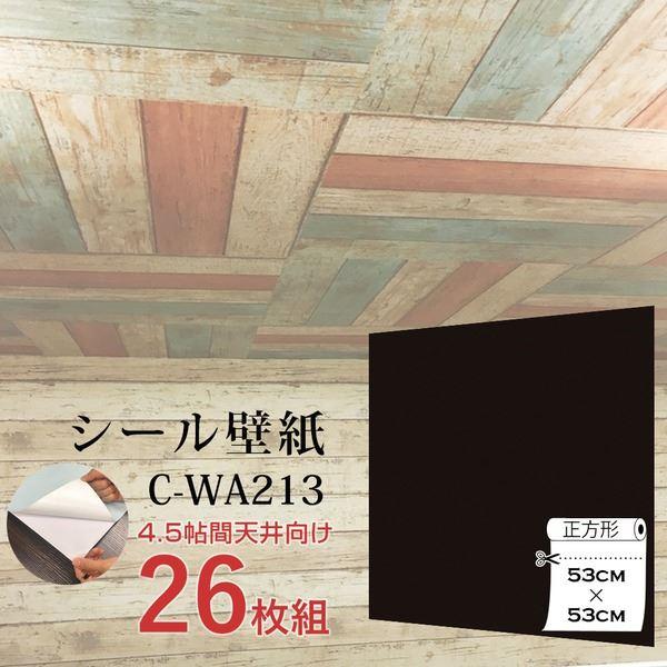 【送料無料】【WAGIC】4.5帖天井用&家具や建具が新品に!壁にもカンタン壁紙シートC-WA213黒ブラック(26枚組)【代引不可】