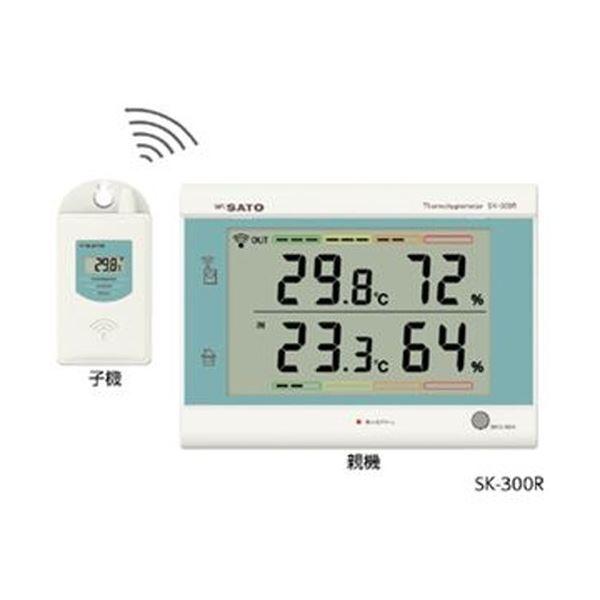【送料無料】最高最低無線温湿度計 SK-300R