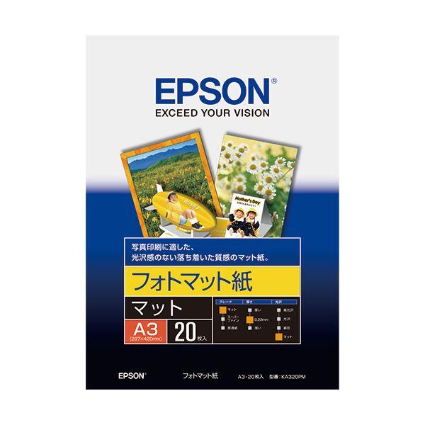 【送料無料】エプソン EPSON フォトマット紙 A3 KA320PM 1冊(20枚) 【×10セット】