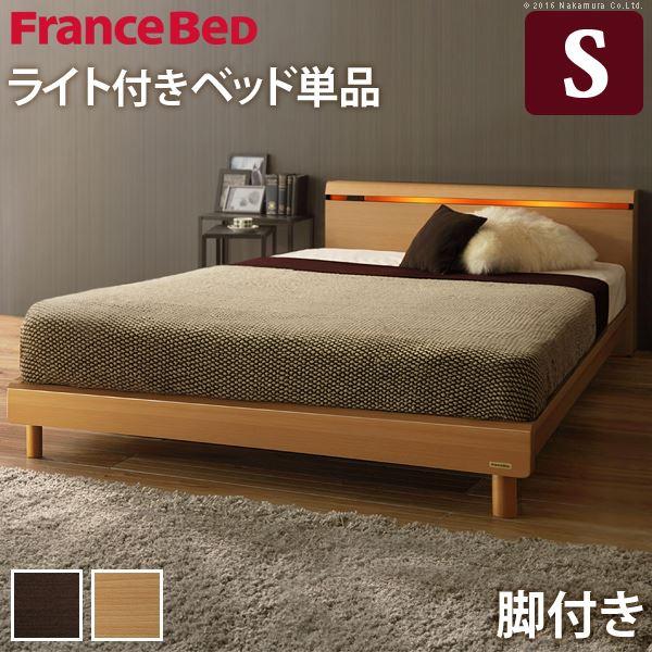 【フランスベッド】 照明付き 宮付き ベッド レッグタイプ シングル ベッドフレームのみ 1口コンセント付 ナチュラル 61400291【代引不可】