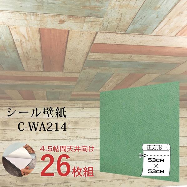【送料無料】【WAGIC】4.5帖天井用&家具や建具が新品に!壁にもカンタン壁紙シートC-WA214深緑色(26枚組)【代引不可】