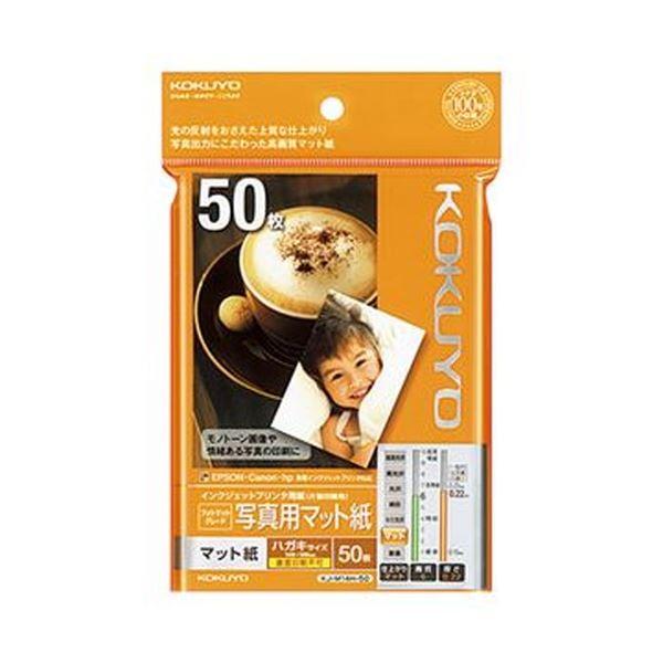 【送料無料】(まとめ)コクヨ インクジェットプリンタ用紙フォトマットグレード 写真用マット紙 ハガキ KJ-M14H-50 1冊(50枚)【×20セット】