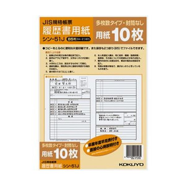 【送料無料】(まとめ)コクヨ 履歴書用紙(多枚数)B5JIS様式例準拠 シン-51J 1セット(100枚:10枚×10パック)【×5セット】