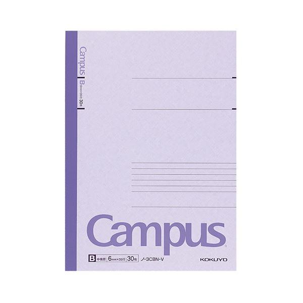 【送料無料】(まとめ) コクヨ キャンパスノート(カラー表紙) セミB5 B罫 30枚 紫 ノ-3CB-V 1冊 【×100セット】