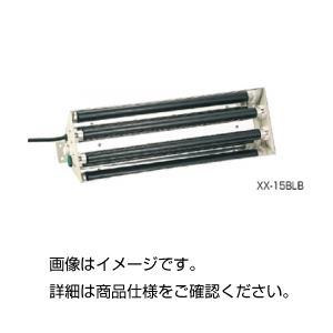 (まとめ)紫外線ランプ XX-15BLB【×2セット】