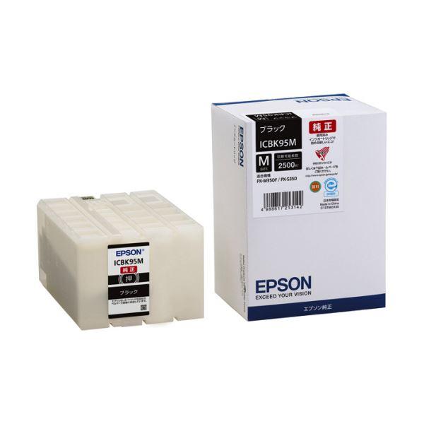 【送料無料】(まとめ)エプソン インクカートリッジ ブラックMサイズ ICBK95M 1個【×3セット】