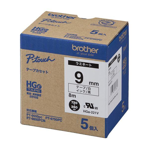 【送料無料】ブラザー工業 HGeテープ ラミネートテープ(白地/黒字)9mm 長さ8m 5本パック