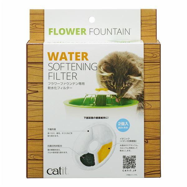 (まとめ)Catit軟水化フィルターN 2個入(ペット用品)【×12セット】