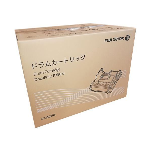 【送料無料】富士ゼロックス ドラムカートッジ モノクロCT350995