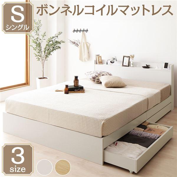 【送料無料】ベッド 収納付き 引き出し付き 木製 棚付き 宮付き コンセント付き シンプル モダン ホワイト シングル ボンネルコイルマットレス付き