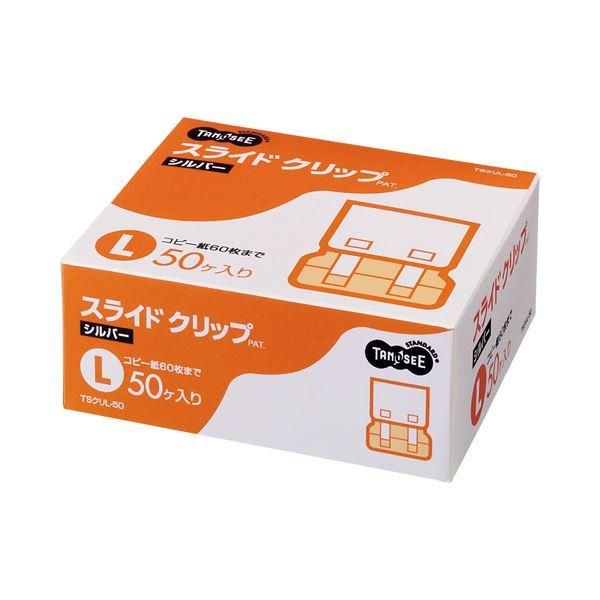 (まとめ) TANOSEE スライドクリップ L シルバー 1箱(50個) 【×5セット】