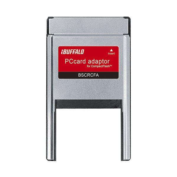 【送料無料】(まとめ) バッファローコンパクトフラッシュカード専用 PCカードアダプター BSCRCFA 1個 【×10セット】