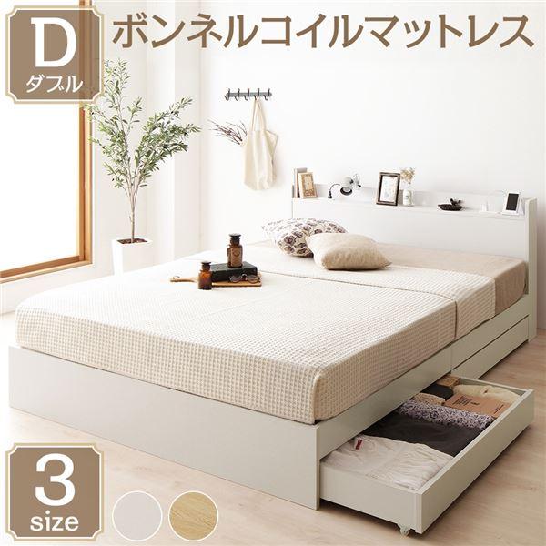 【送料無料】ベッド 収納付き 引き出し付き 木製 棚付き 宮付き コンセント付き シンプル モダン ホワイト ダブル ボンネルコイルマットレス付き