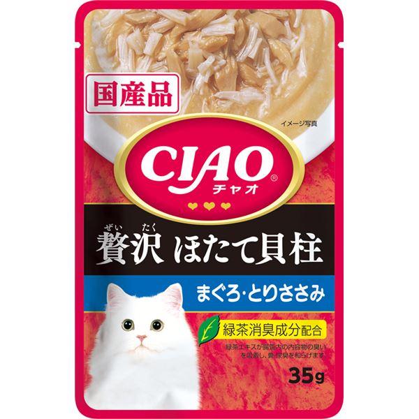 (まとめ)CIAOパウチ 贅沢 ほたて貝柱 まぐろ・とりささみ 35g (ペット用品・猫フード)【×96セット】