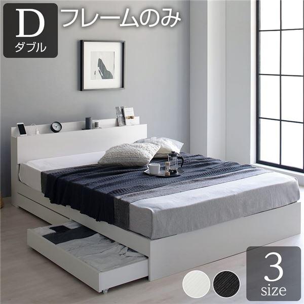 【送料無料】ベッド 収納付き 引き出し付き 木製 棚付き 宮付き コンセント付き シンプル グレイッシュ モダン ホワイト ダブル ベッドフレームのみ