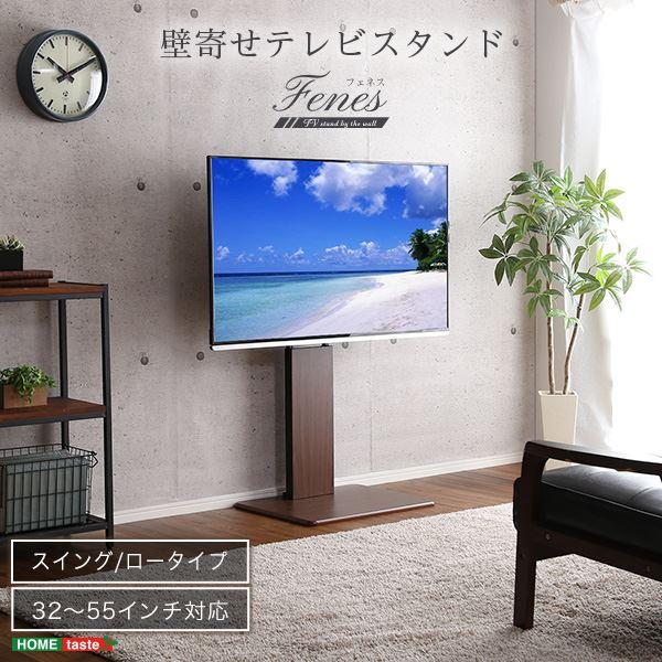 壁寄せ テレビスタンド/テレビ台 【スイング/ロータイプ ブラック】 幅約60.1cm 高さ調節可能 コード収納可 スチール【代引不可】