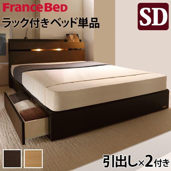 送料無料 フランスベッド ライト 棚付きベッド 引出しタイプ ブラウン ベッドフレームのみ セミダブル 代引不可 未使用 有名な 61400305