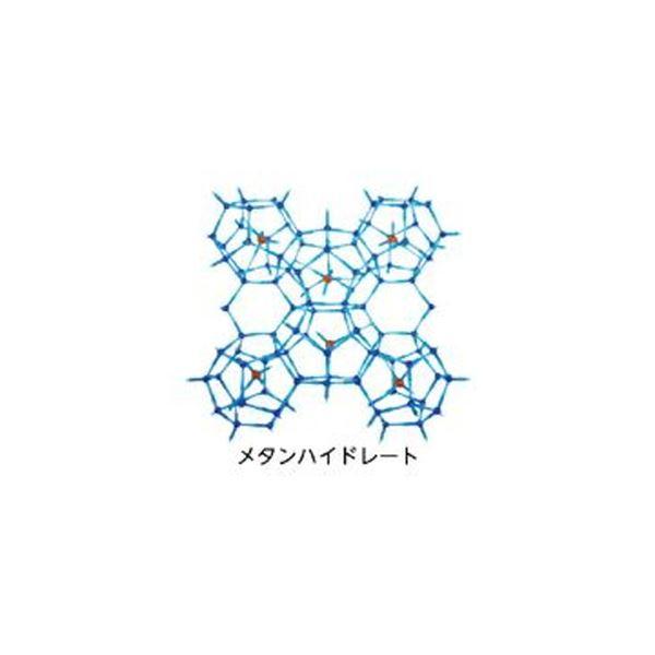 分子構造模型モル・タロウ メタンハイドレート MHW-1