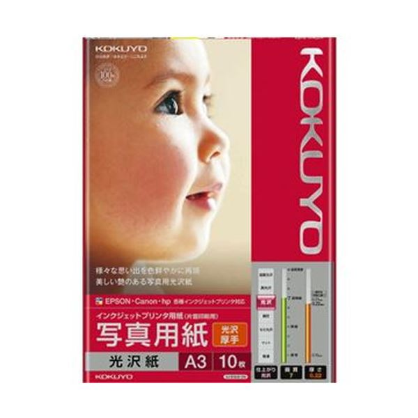 【送料無料】(まとめ)コクヨ インクジェットプリンタ用紙写真用紙 光沢紙 厚手 A3 KJ-g 13A3-10N 1冊(10枚)【×20セット】