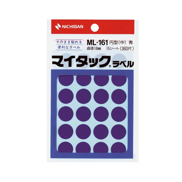 【送料無料】(まとめ) ニチバン マイタック カラーラベル 円型 直径16mm 青 ML-1614 1パック(360片:24片×15シート) 【×50セット】