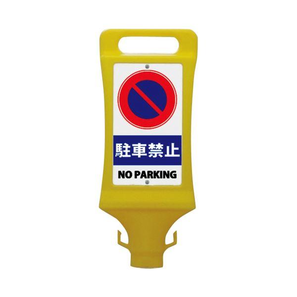 【送料無料 ミツギロン】(まとめ) ミツギロン 駐車禁止 看板 チェーンスタンド 看板 駐車禁止 SF-45-A【×5セット】, 松本洋紙店:24003032 --- debyn.com