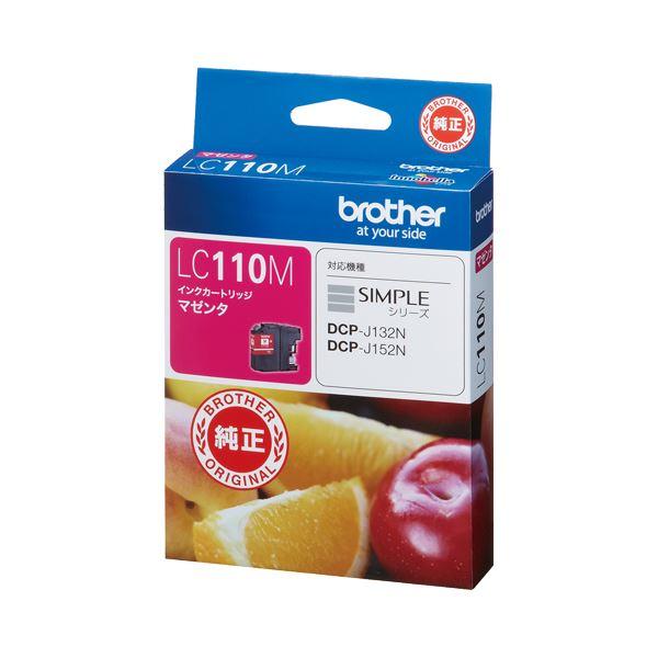 【送料無料】(まとめ) ブラザー BROTHER インクカートリッジ マゼンタ LC110M 1個 【×10セット】