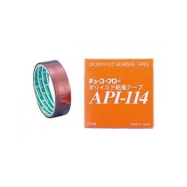 【送料無料】ポリイミド粘着テープ(耐熱テープ) API-114AFR 幅25mm