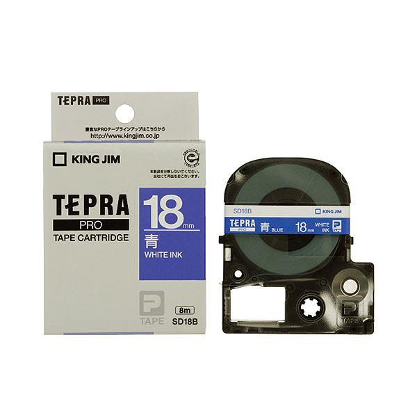 【送料無料】(まとめ) キングジム テプラ PRO テープカートリッジ ビビッド 18mm 青/白文字 SD18B 1個 【×10セット】