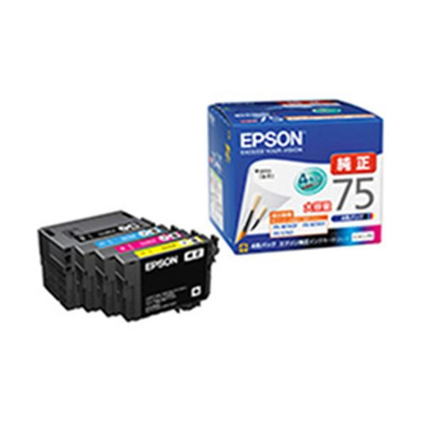 【送料無料】エプソン純正インクカートリッジ 大容量4色パック 型番:IC4CL75 単位:1箱(4色)