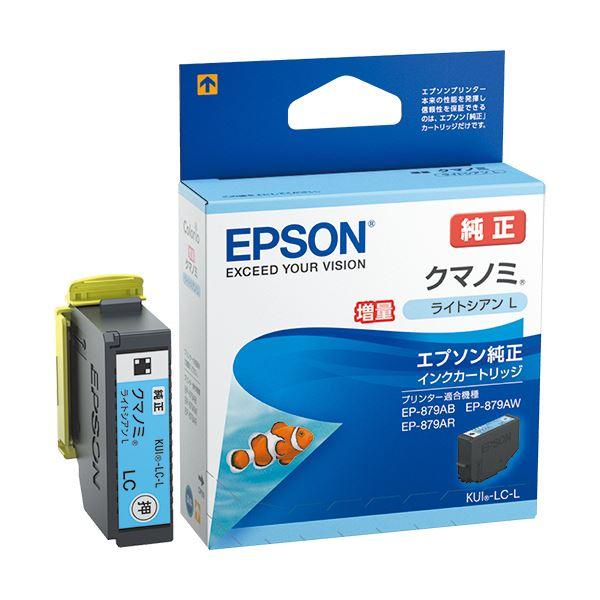 (まとめ) エプソン インクカートリッジ クマノミライトシアン 増量タイプ KUI-LC-L 1個 【×10セット】