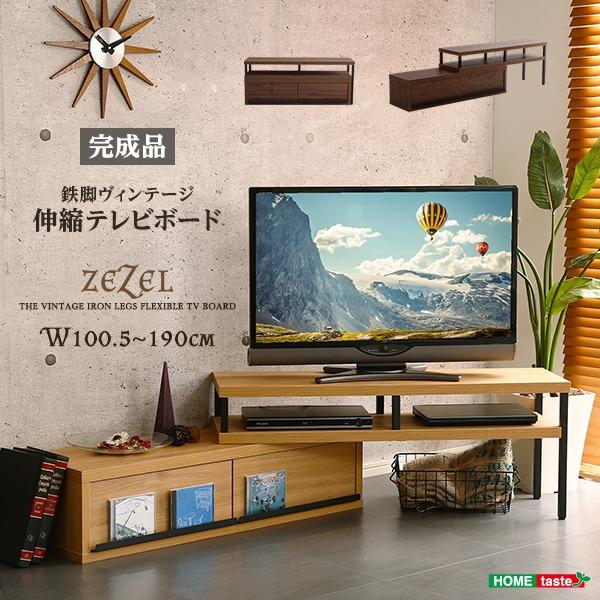 【送料無料】ヴィンテージ風 伸縮テレビ台/テレビボード 【完成品 ウォールナット】 幅約100.5~190cm 『ZEZEL』 〔リビング〕【代引不可】