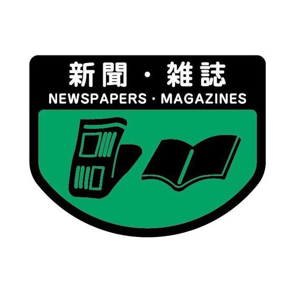 【送料無料】(まとめ) 山崎産業 分別シールA 新聞・雑誌 1枚 【×30セット】