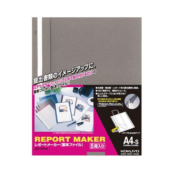 【送料無料】(まとめ) コクヨ レポートメーカー 製本ファイル A4タテ 50枚収容 ダークグレー セホ-50DM 1パック(5冊) 【×30セット】