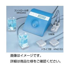 リモート式電磁スターラーHP40154