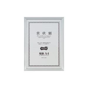 (まとめ) TANOSEE アルミ賞状額縁 規格A4 シルバー 1枚 【×10セット】