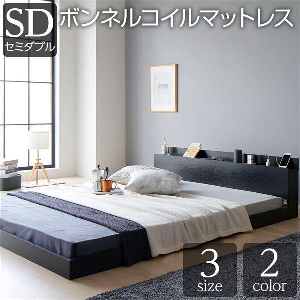 【送料無料】ベッド 低床 ロータイプ すのこ 木製 宮付き 棚付き コンセント付き シンプル グレイッシュ モダン ブラック セミダブル ボンネルコイルマットレス付き