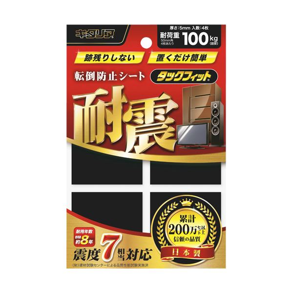【送料無料】(まとめ) キタリア 耐震粘着固定マット タックフィット 家具類用 50mm角 TF-50K 1セット(4枚) 【×10セット】