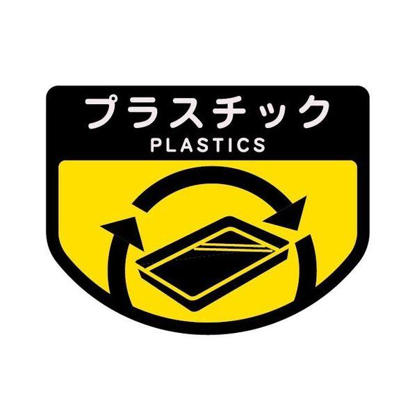 【送料無料】(まとめ) 山崎産業 分別シールA プラスチック 1枚 【×30セット】